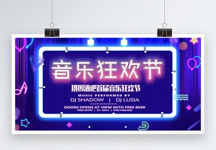 音乐狂欢节宣传展板图片