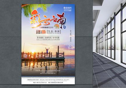 暑假云南旅游海报图片