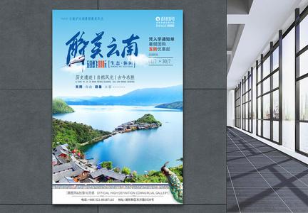 暑假云南泸沽湖旅游旅行海报图片