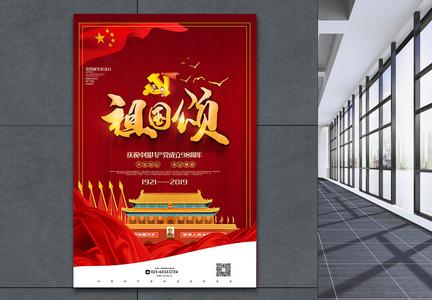 红色大气祖国颂建党节党建宣传海报图片