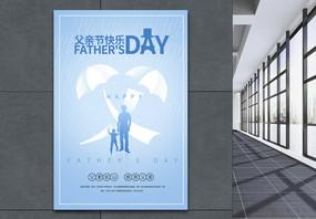 蓝色简约父亲节海报图片
