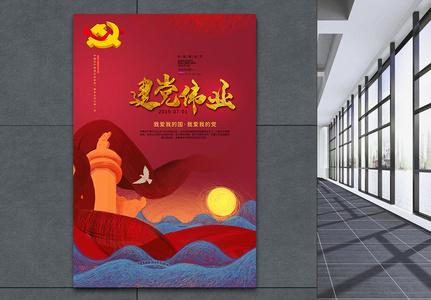 剪纸风71建党节爱国文化海报图片