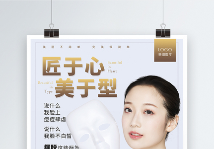 匠于心美于型美容宣传促销海报图片