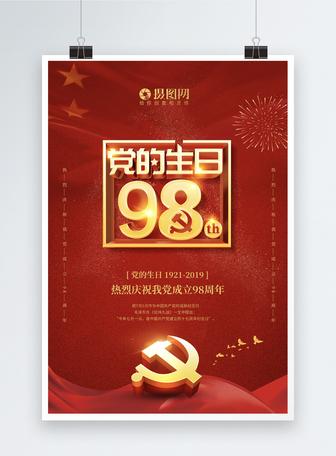 红色大气七一党的生日98周年海报