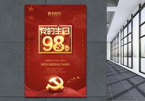 红色大气七一党的生日98周年海报图片