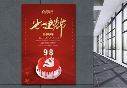 红色创意七一建党节海报图片
