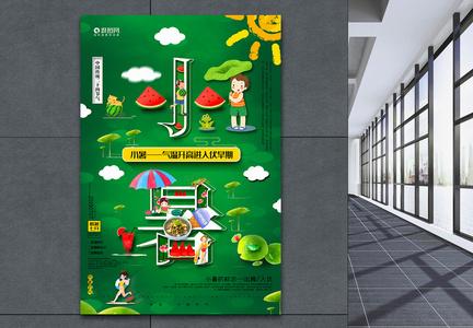 创意字体小暑24节气宣传海报图片