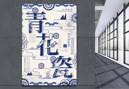 创意字体中国风青花瓷传统手工艺宣传海报图片