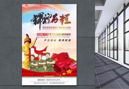 71建党98周年庆海报图片