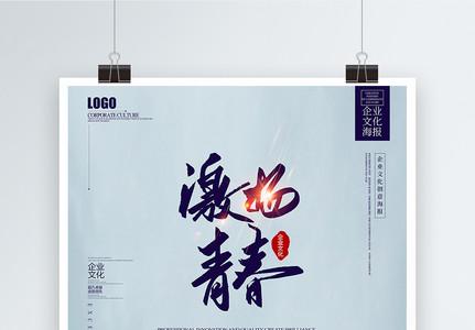 大气蓝色激扬青春企业文化创意海报图片