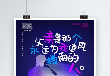 紫色系感恩父亲节系列海报图片