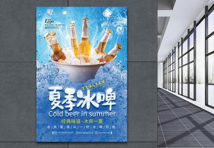 夏季冰镇啤酒海报图片