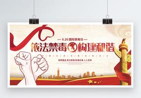 党建党政背景禁毒日宣传公益展板图片