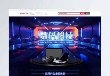电子数码产品促销淘宝首页图片