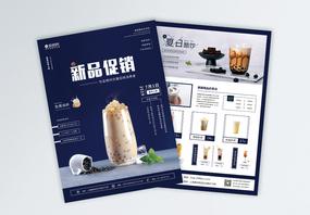 蓝色奶茶店促销宣传单图片