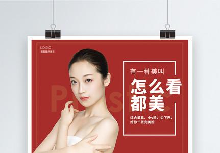 美女医疗美容促销宣传海报图片