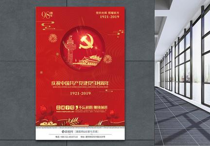 红色大气七一建党节建党98周年庆党建海报图片