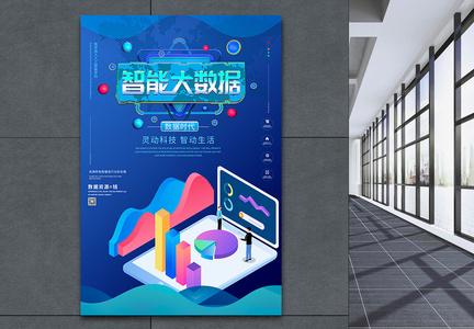 智能大数据海报设计图片