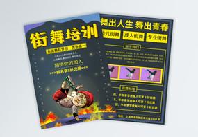 卡通街舞培训宣传单页图片