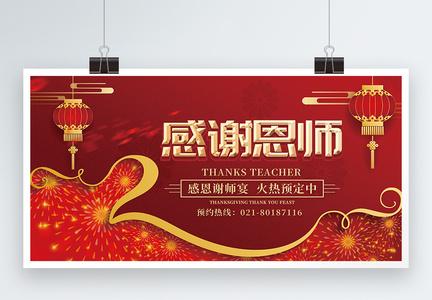 红色感谢恩师谢师宴展板图片