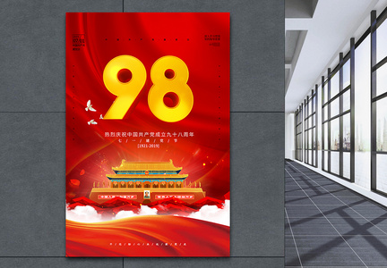 红色简约建党节98周年海报图片