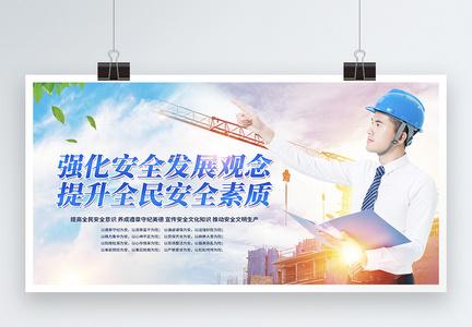 企业安全生产宣传展板图片