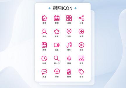 UI设计互联网视频媒体类应用icon图标图片