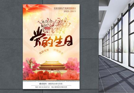 七一建党节建党98周年庆党建海报图片