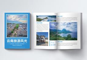 大气简约云南旅游画册整套图片