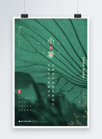 简约文艺清新绿色荷叶水面小暑节气海报