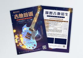 大气吉他培训宣传单模板图片