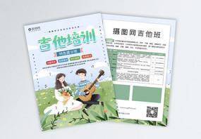 卡通风吉他培训班招生宣传单模板图片