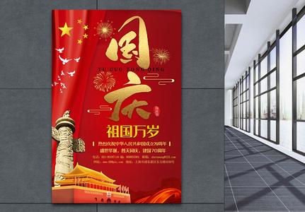 红色大气建国70周年海报模板图片