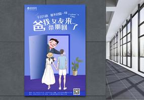 卡通风带女朋友回家看父亲节日海报图片