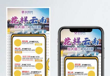 小清新云南旅游营销长图模板图片