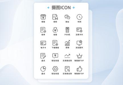 UI设计后台服务工具通用icon图标图片