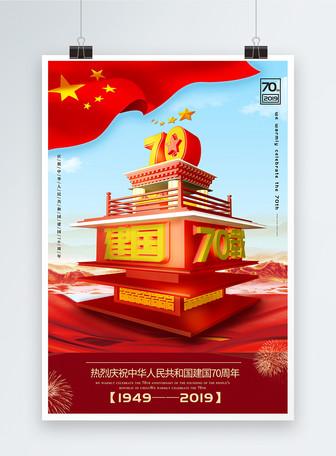 建国70周年C4D立体10bet国际官网,,,,,,,,,,,