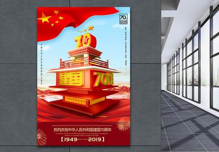 建国70周年C4D立体海报图片