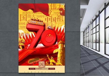 大气新中国成立70周年立体字党建宣传海报图片