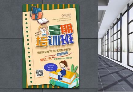卡通风暑假补习班促销系列海报图片