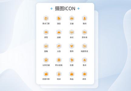 UI设计旅游预订icon图标图片