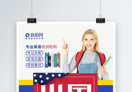出国留学培训学习海报图片