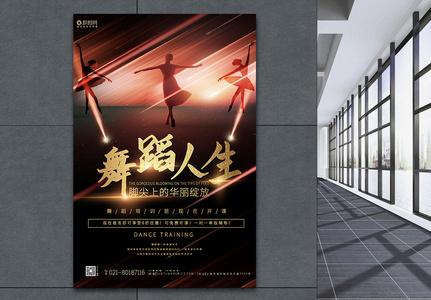 深色高端芭蕾舞培训宣传舞蹈海报图片