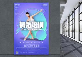 蓝色高端芭蕾舞培训宣传舞蹈海报图片