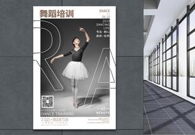 简约高端芭蕾舞培训宣传舞蹈海报图片