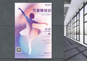 粉色高端芭蕾舞培训宣传舞蹈海报图片