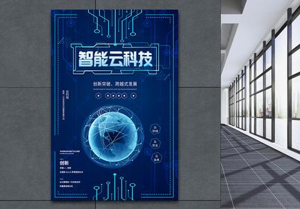 智能云科技海报图片