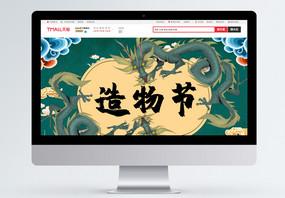 绿色龙国潮电商首页图片
