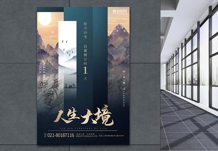 中式商业房地产预售刷屏房地产高端海报图片