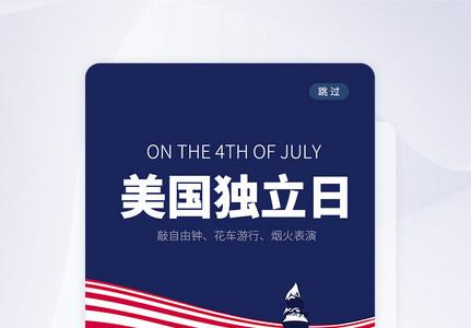 UI设计美国独立日手机APP启动页界面图片